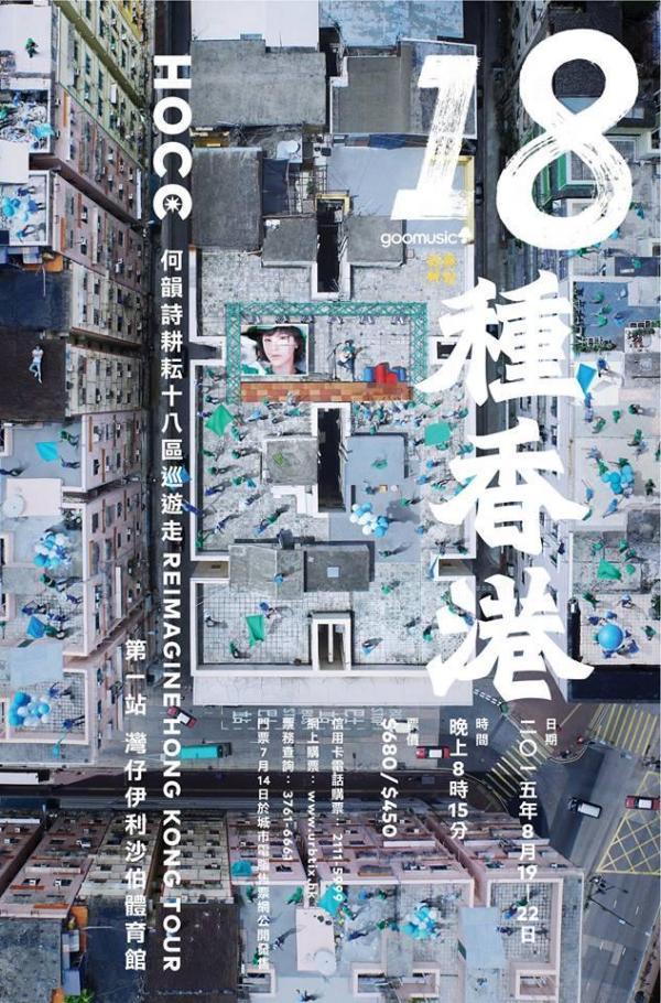 十八種香港 HOCC 2015 (圖:FB@HOCC)