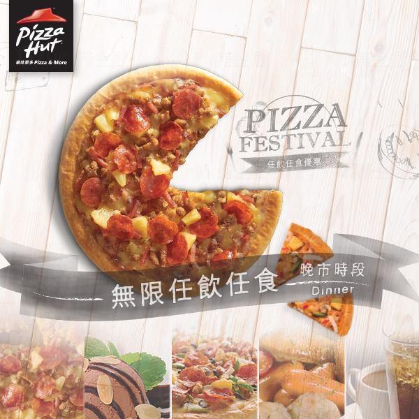 7月限定!Pizza Hut推$128自助晚餐(圖:FB@Pizza Hut HK)