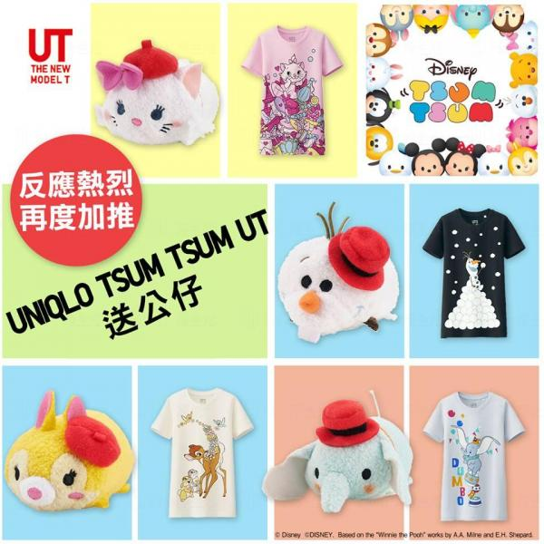 UNIQLO加推Tsum Tsum Tee  必讀7大搶購Tips!(圖:FB@Uniqlo Hong Kong & Macau)
