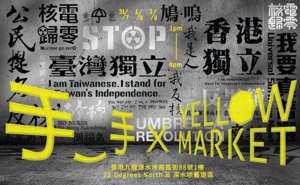 Yellow Marketx手_手市集 (圖: FB@Yellow Market)