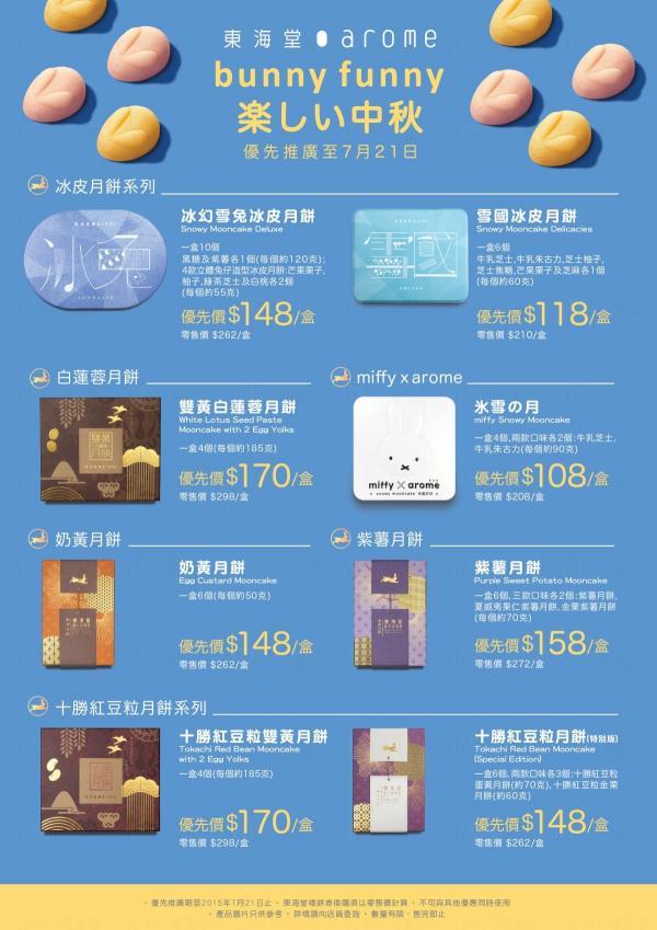 月餅售價(圖:FB@東海堂)