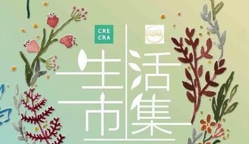 台港生活市集 將台灣手作帶來香港