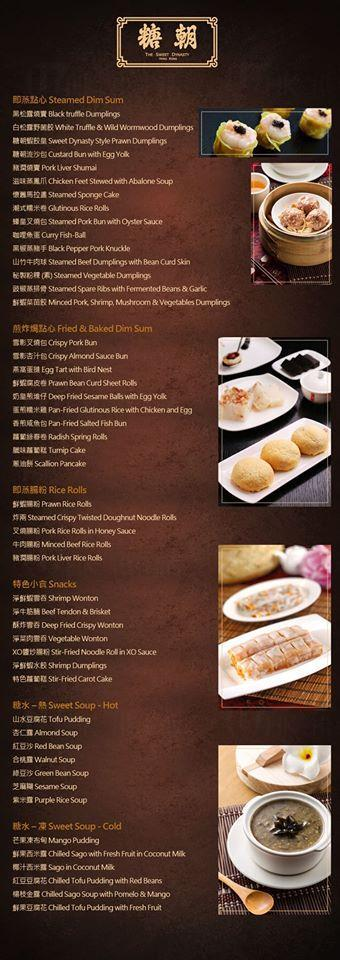 $98點心放題!糖朝點心專門店下午茶優惠(圖:FB@糖朝-香港區)