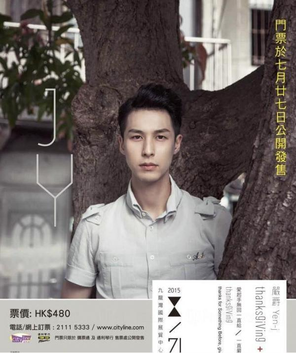 演唱會poster(圖:FB@ 嚴爵)