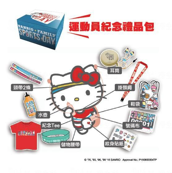 運動員禮品包 (圖:fb@Sanrio Family Sports Day)