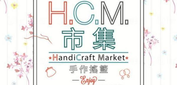 手作搖籃市集Handicraft Market (圖: FB@HCM 手作搖籃市集 - HandiCraft Market)