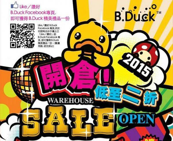 B.Duck開倉 精選產品低至2折 (圖: FB@B.Duck Fan Page)