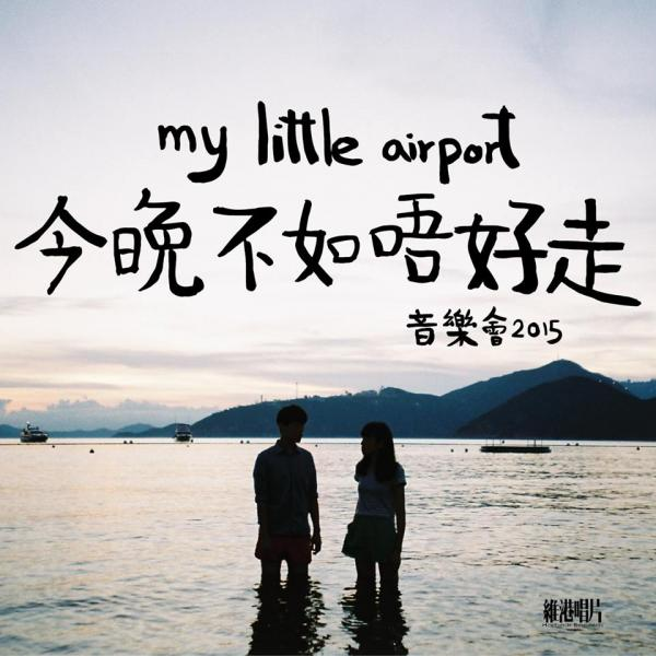my little airport《今晚不如唔好走》音樂會 2015(圖:FB@my little airport)
