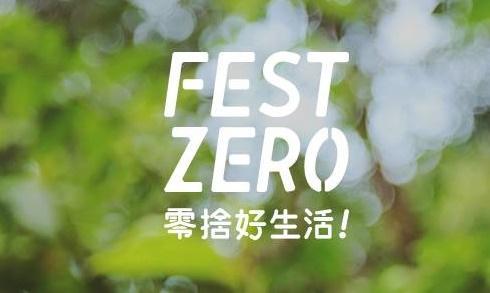 Fest Zero零捨好生活派對 手作音樂集一身 (圖: FB@OurSmileyPlanet)