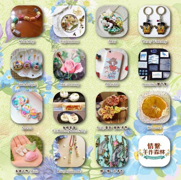 15個本土手作品牌一覽(圖:fb@情繫手作森林)