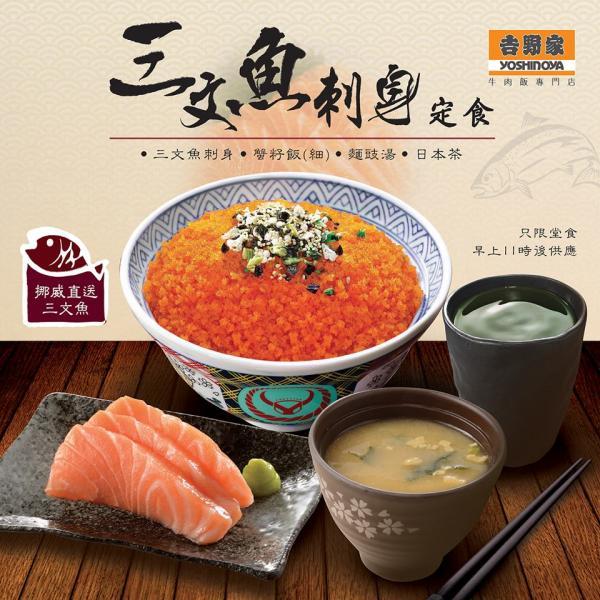 吉野家推出三文魚定食(圖:FB@香港吉野家Yoshinoya Hong Kong)