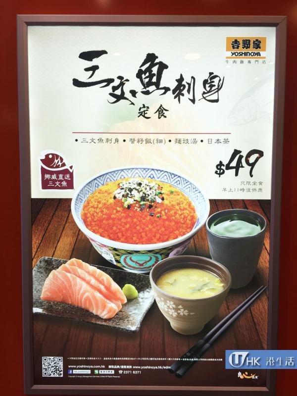 吉野家推出三文魚定食