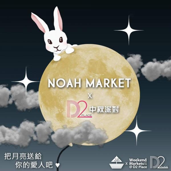 Noah Market X D2 Place中秋派對《月圓。首航》(圖:fb@挪亞巿集)