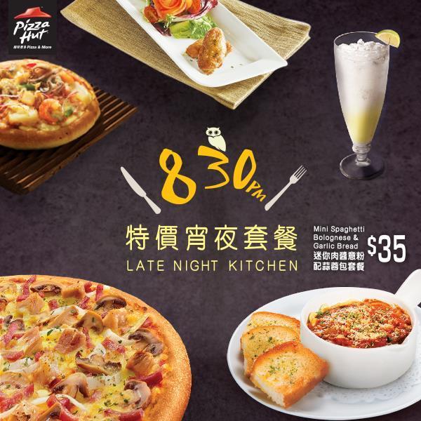 二人餐最抵食!Pizza Hut特價宵夜套餐(圖:FB@Pizza Hut HK)