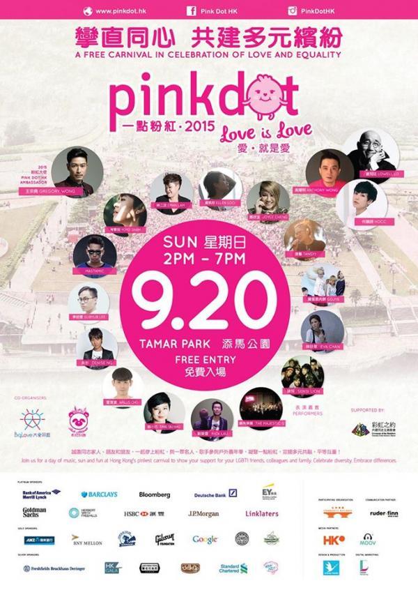Pink Dot HK 一點粉紅(圖:FB@Pink Dot HK一點粉紅)