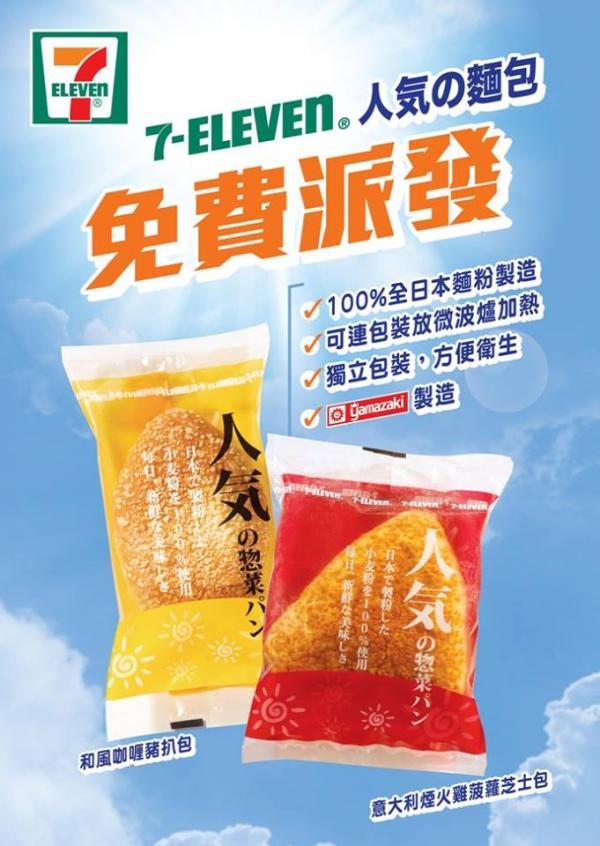 3日限定!7-Eleven免費派發人氣の麵包(圖:FB@7-Eleven Hong Kong)