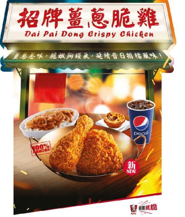 KFC「招牌薑蔥脆雞」霸氣出場