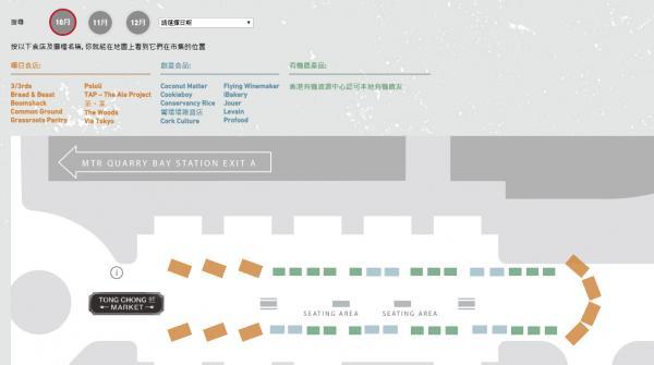 糖廠街10月份市集地圖 (圖:糖廠街市集官網)