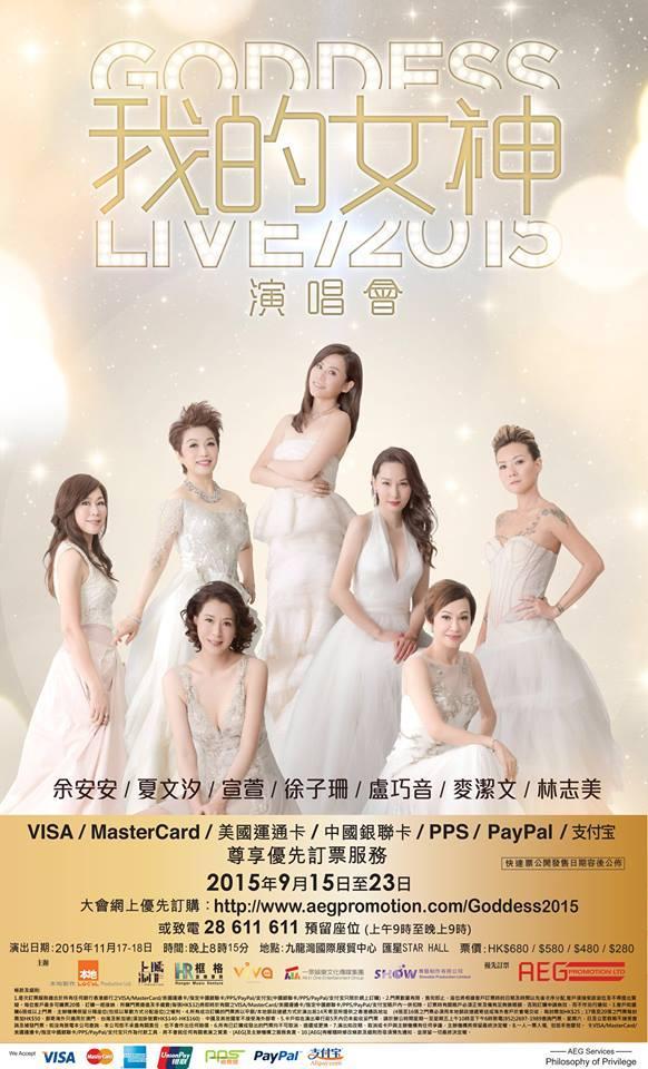 我的女神演唱會( 圖:FB@我的女神演唱會)