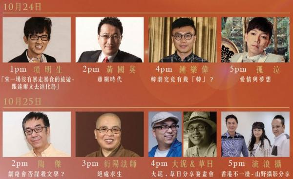 「第二屆香港金閱獎」(圖:官網)