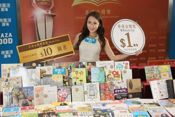 「第二屆香港金閱獎」