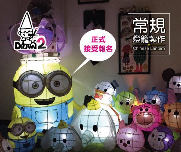 卡通燈籠紮作常規工作坊  (圖:FB@Draw 2 Studio)