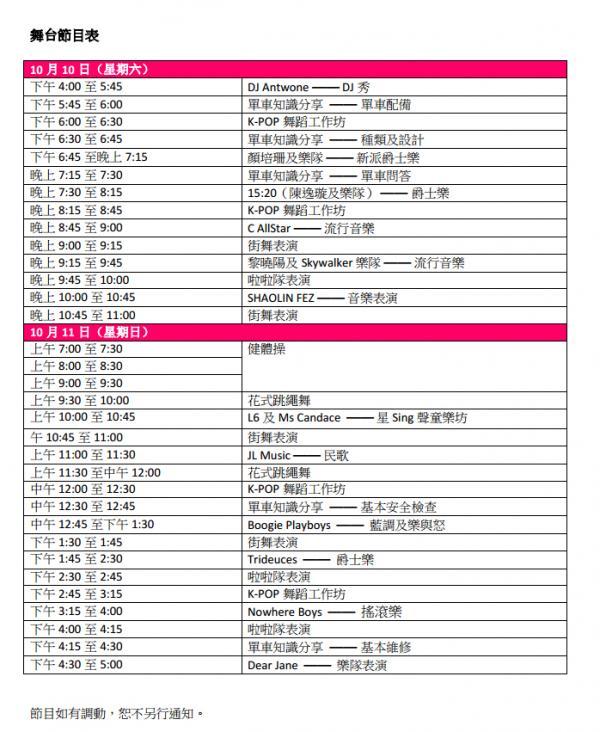 單車節嘉年華節目表圖:香港旅發局官網