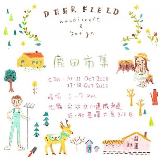 鹿田市集(圖:FB@DeerField Handicraft & Design)
