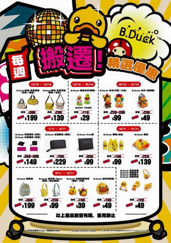 B.Duck葵芳店搬遷 每周推出精選優惠(圖:FB@B.Duck Fan Page)