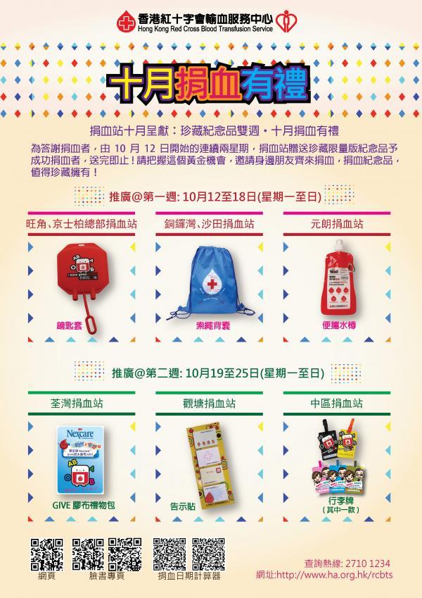 香港紅十字會10月捐血有禮