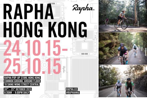 只限2日!RAPHA香港Pop-up 店