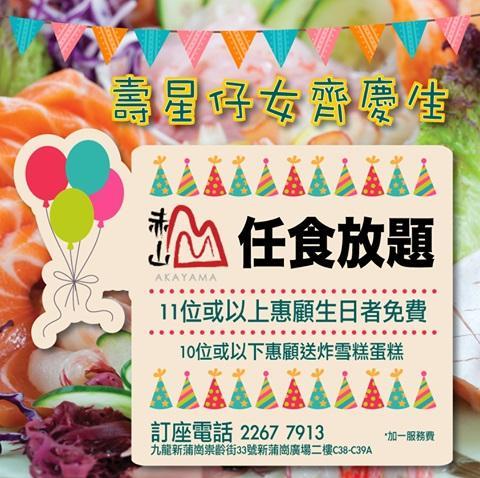 生日免費!赤山日本料理放題優惠(圖:FB@赤山日本料理)