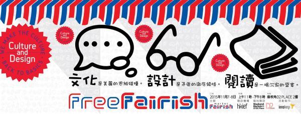 Free Fairish市集 文化設計閱讀三合一(圖:FB@marketfairish)
