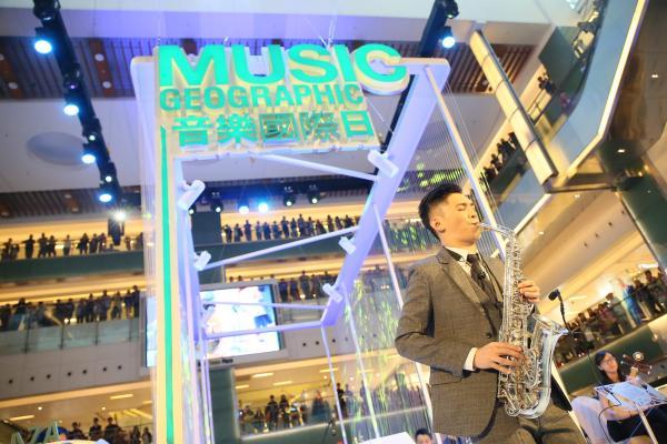 《Music Geographic音樂地理》周末音樂演奏會