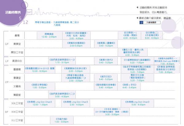 九龍城書節2015