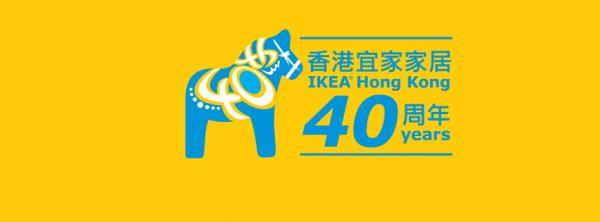 IKEA 40周年優惠 經典家品開心價發售!
