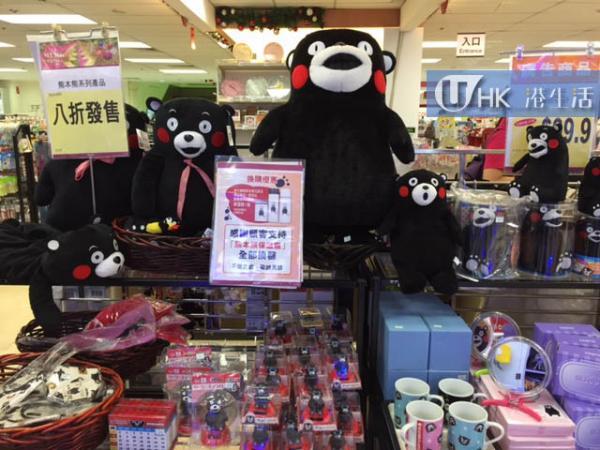 「日本熊本縣商品祭」