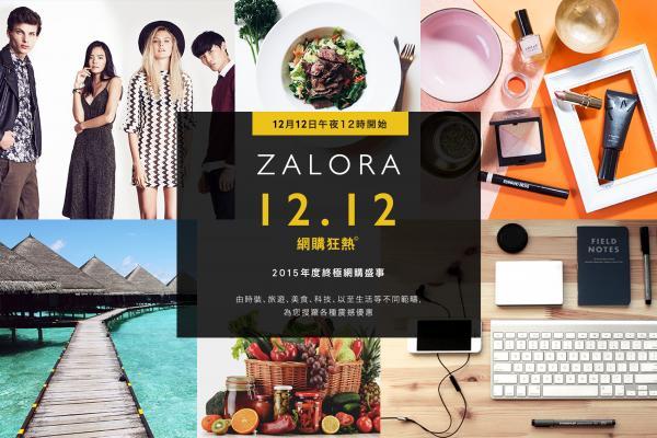 12.12網購狂熱!ZALORA聯合多個品牌推優惠