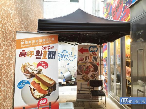 Go Full推一鍋三食韓式火鍋