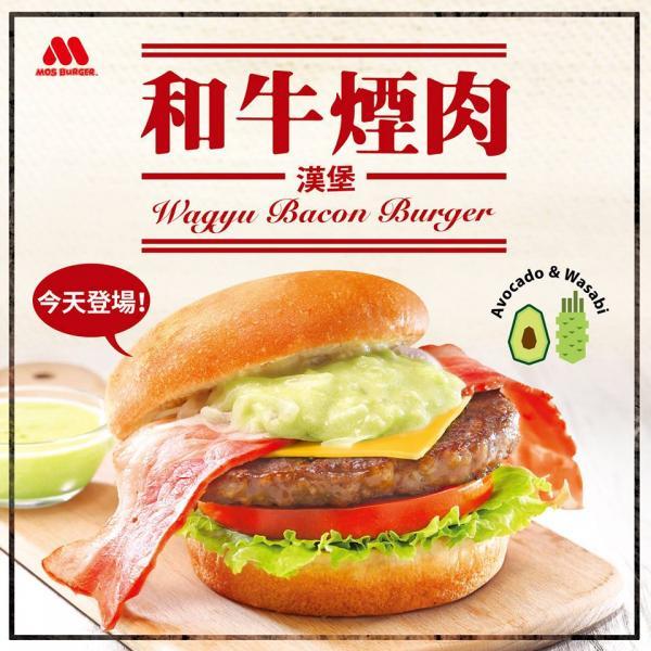 MOS Burger推出和牛煙肉漢堡