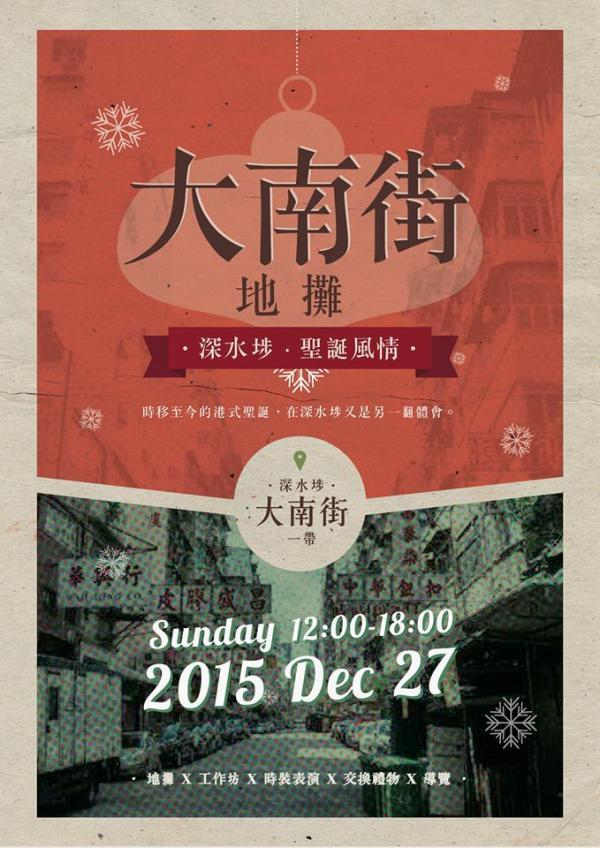大南街地攤 聖誕特別版(圖:FB@深水埗藝遊區)