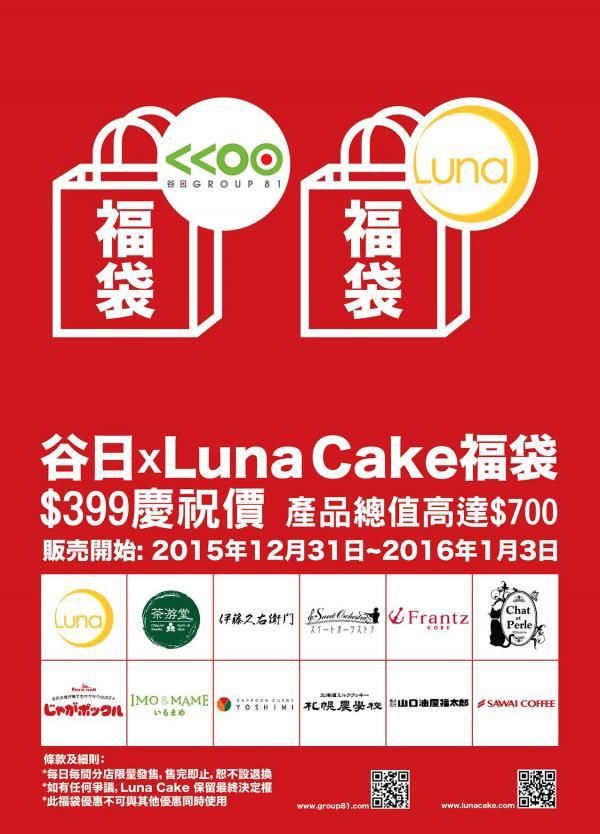 慳$300!購物網谷日 X Luna Cake福袋