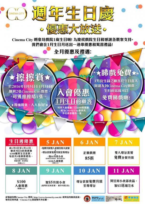 1月壽星睇戲免費!Cinema City朗豪坊一週年慶典(圖:FB@Cinema City)
