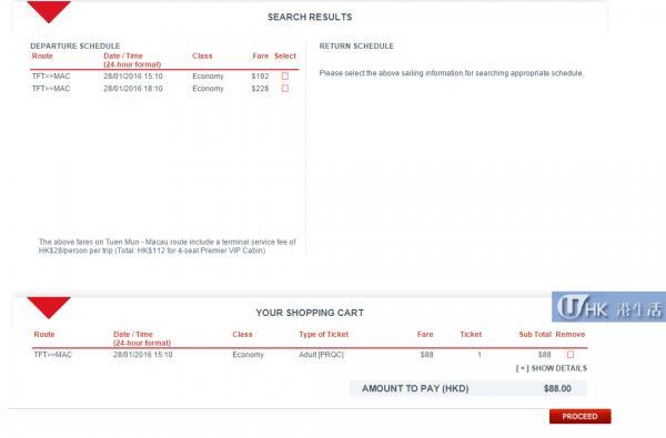 首航船票最平$88!屯門來往澳門航線1.28啟航
