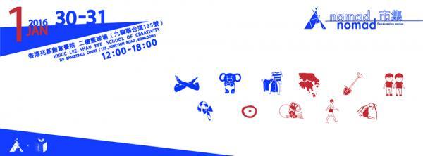 nomad nomad X 唔幫襯地產商的日常行動 1月份市集(圖:fb@nomad nomad)