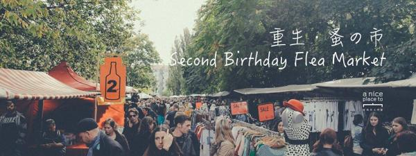A nice place to 重生.蚤の市 Second Birthday Flea Market(圖:FB@A nice place to)