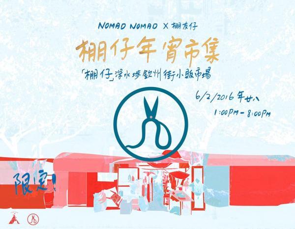 圖: FB@nomad nomad X 棚友仔 - 棚仔年宵市集|nomad nomad X Pang Yau Jai - Pang Jai Lunar New Year Fair