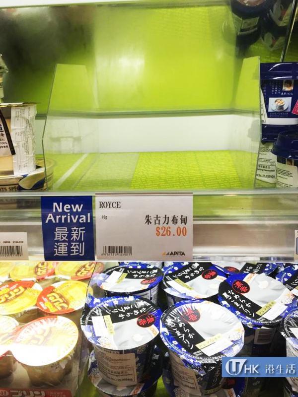 香港超市有得賣!日本Royce特濃朱古力布甸