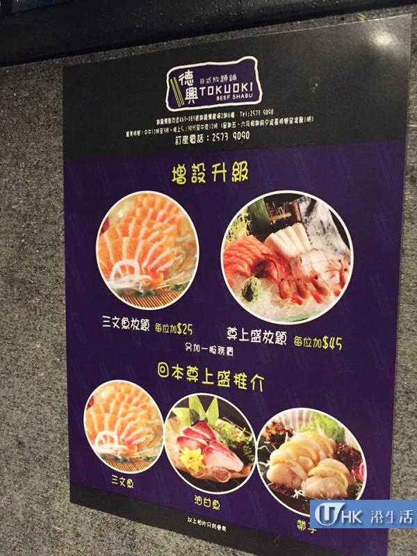 免費送刺身、同行半價!德興日式放題鍋午市任食