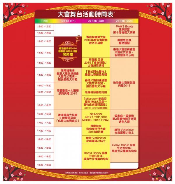 大會節目時間表